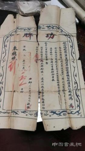 """罕见清晚期""""六品军功""""功牌现身河北清河"""