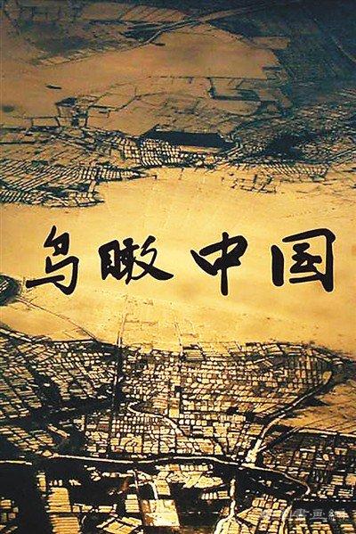 在法国 看纪录片里的中国