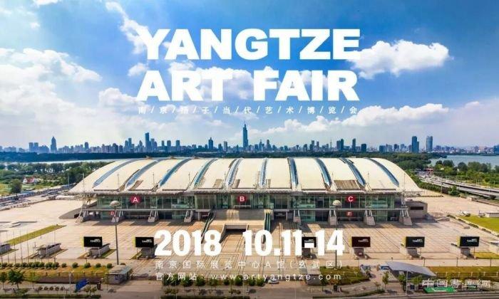南京举办首场当代艺博会