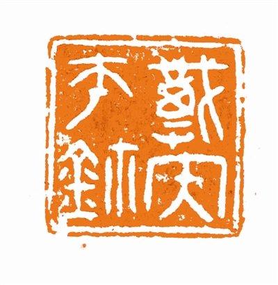 战国两汉封泥展在中国印学博物馆启幕