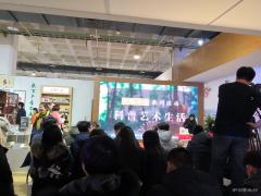 """<b>中国出版集团中版书房""""科普艺术生活专题""""亮相2019北京图书订货会</b>"""