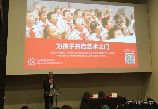 北京尤伦斯艺术基金会儿童艺术教育公益项目启动