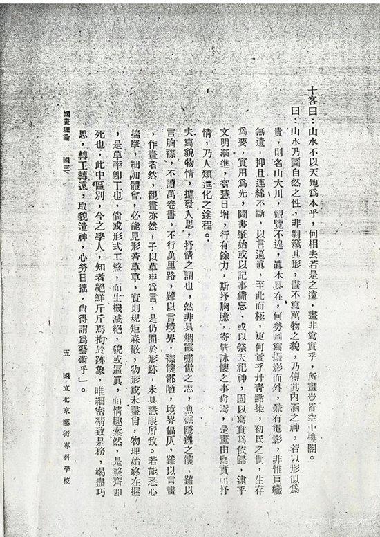 """品读""""亿元黄宾虹"""""""