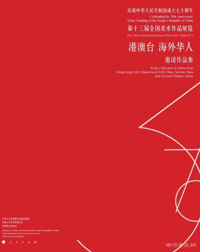 <b>第十三届全国美术作品展览-港澳台海外华人邀请作品展</b>