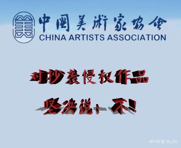 中国美协对抄袭侵权作品坚决说:不!