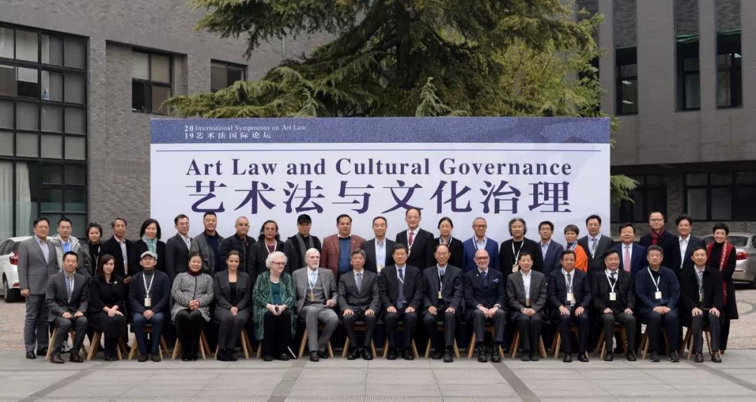 """""""艺术法与文化治理""""国内首次艺术法国际论坛"""