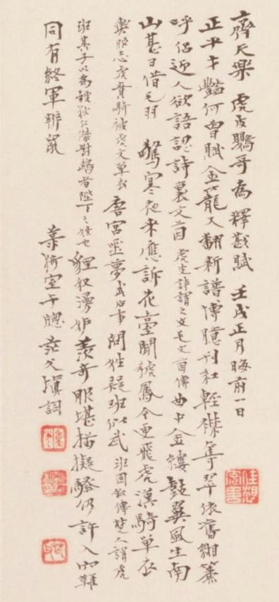 近代 陈师曾 王梦白 合作 鹦鹉图轴_艺术文化