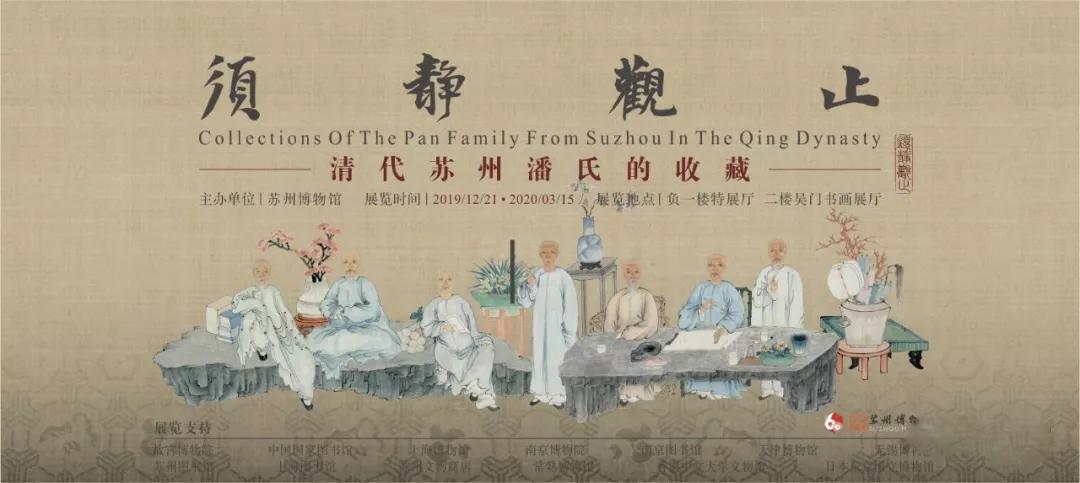 清代藏家學術研討會暨蘇州博物館建館60週年會議