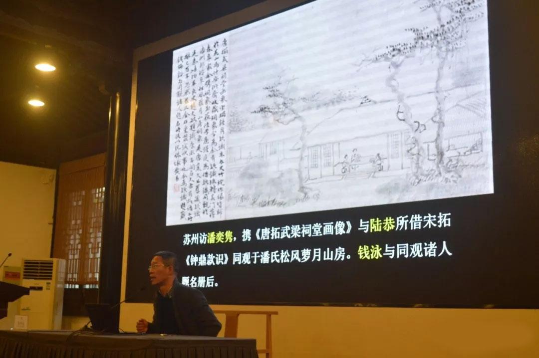 清代藏家學術研討會暨蘇州博物館建館60週年會議回顾