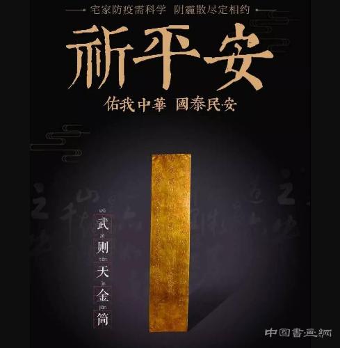 """<b> 文物战""""疫"""",近100张海报大赏!</b>"""