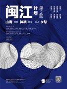 "<b>""闽江计划第二回""威狮国际艺术中心即将开展</b>"