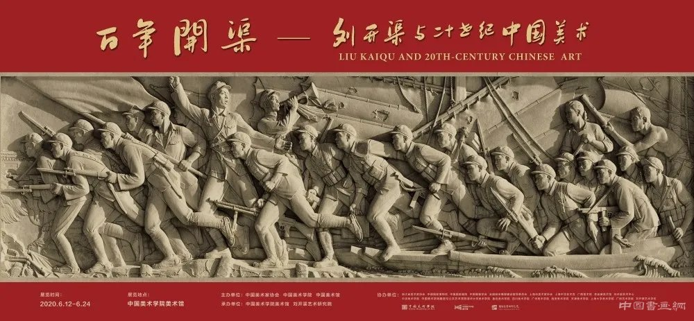 <b> 百年开渠大展 在中国美术学院美术馆开幕</b>