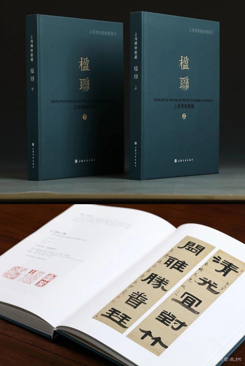 上海博物馆藏楹联