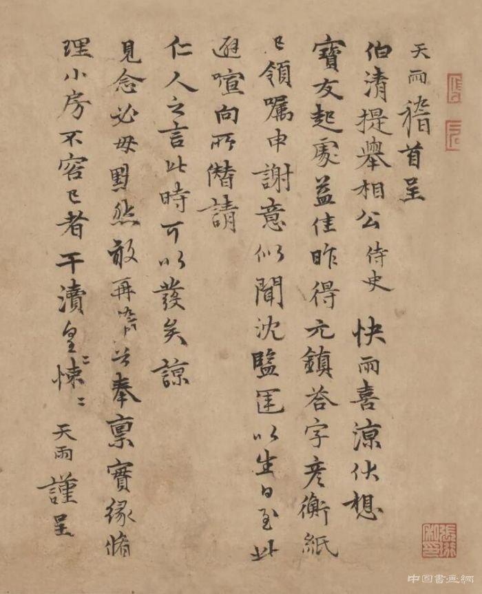 苏富比古代书画之书法绝妙