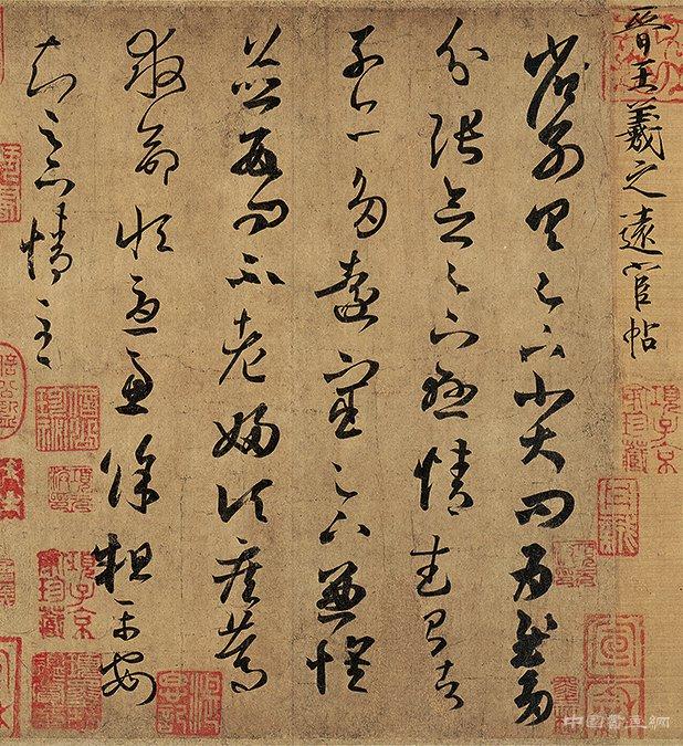 <b> 坚守中国书法的文化品性</b>