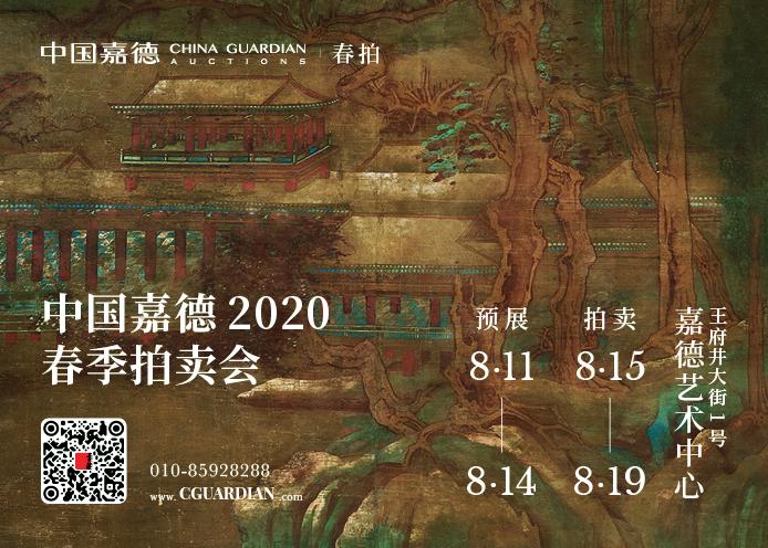<b> 中国嘉德2020春季拍卖会即将启幕</b>