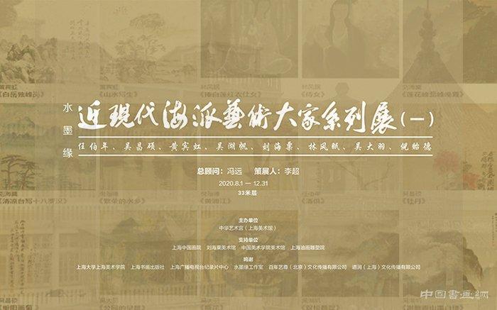 <b> 水墨缘:近现代海派艺术大家系列展 亮相中华艺术宫</b>