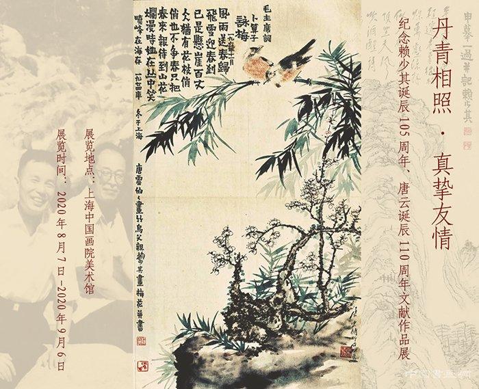 <b> 丹青相照:纪念赖少其唐云文献作品展即将呈现</b>