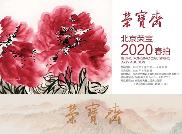 <b>2020春季艺术品精品展开展</b>