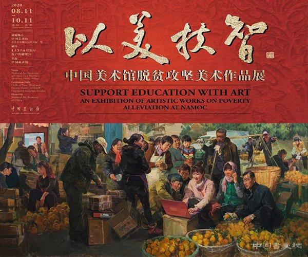 <b> 以美扶智:中国美术馆脱贫攻坚美术作品展</b>