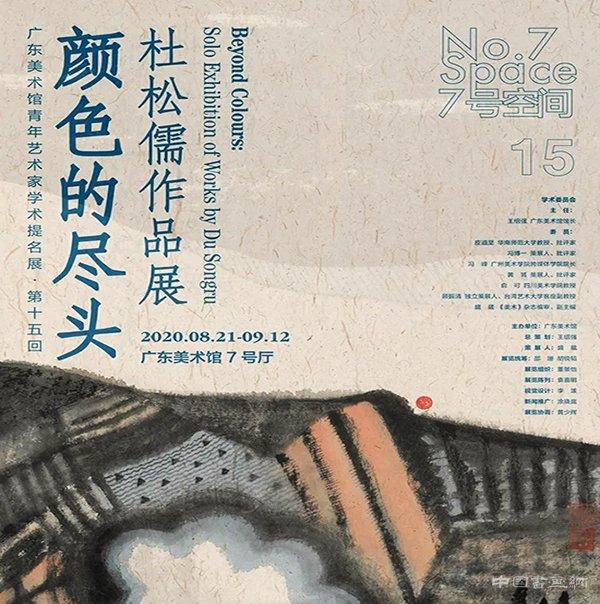 颜色的尽头:杜松儒的水墨探索