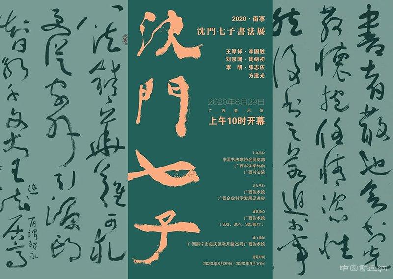 """""""沈门七子""""在广西美术馆举办书法作品展并捐赠佳作"""