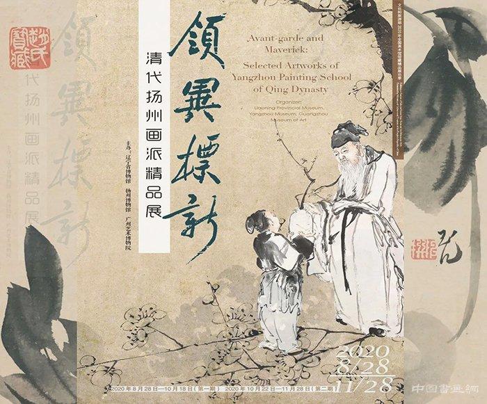 """<b>""""领异标新:清代扬州画派精品展""""亮相广州艺术博物院</b>"""