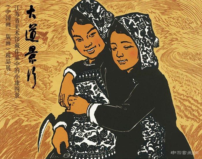 <b> 大道景行:江苏省美术馆藏作品中的小康图景 精品展</b>
