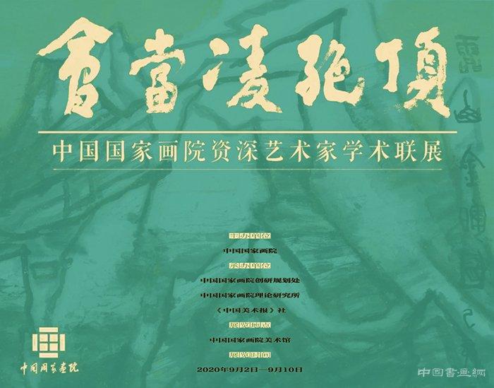 会当凌绝顶:中国国家画院资深艺术家学术联展