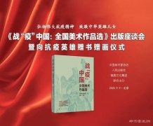 """<b>《战""""疫""""中国:全国美术作品选》出版座谈会暨向抗疫英雄赠书、赠画仪式在</b>"""