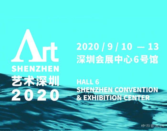 <b>2020 艺术深圳在深圳会展中心6号馆举办</b>