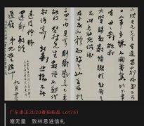<b>馆藏文物现身拍卖行 警方介入调查</b>