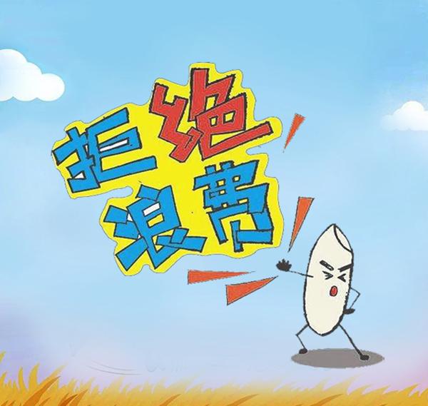 """<b> 中国美术家协会征稿启事以""""制止餐饮浪费 培养节约习惯""""为主题</b>"""