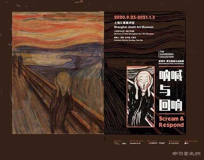 """<b> 上海开启蒙克大展""""描绘那些在生存在感受在痛苦在恋爱的活生生</b>"""