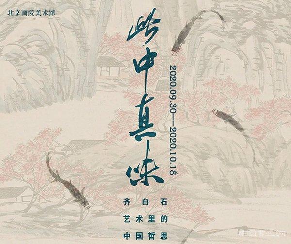 """<b>""""此中真味:齐白石艺术里的中国哲思""""启幕北京画院美术馆</b>"""