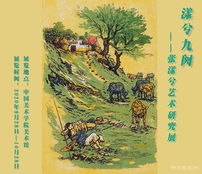 """<b>""""漾兮九阕——张漾兮艺术研究展""""亮相中国美术学院美术馆</b>"""