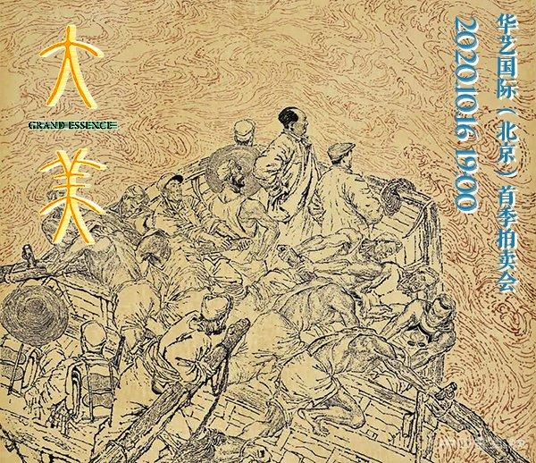 <b> 石鲁巅峰之作《东渡》定稿现身华艺国际(北京)首拍</b>