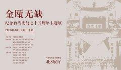 """<b>""""金瓯无缺——纪念台湾光复七十五周年主题展""""在中国国家博物馆开幕</b>"""