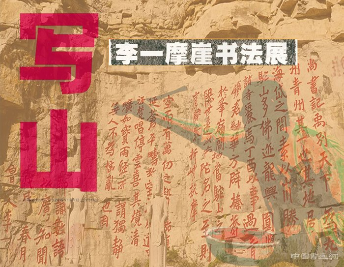 """""""写山:李一摩崖书法展""""将在江苏省美术馆举行"""