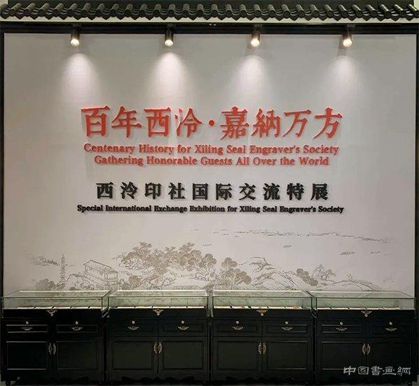 <b>百年西泠·嘉纳万方:2020年杭州文博会西泠印社展馆开展</b>
