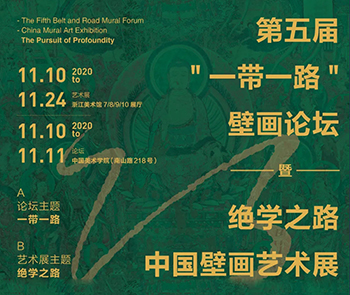 "<b> 第五届""一带一路""壁画论坛暨绝学之路·中国壁画艺术展今日开幕</b>"
