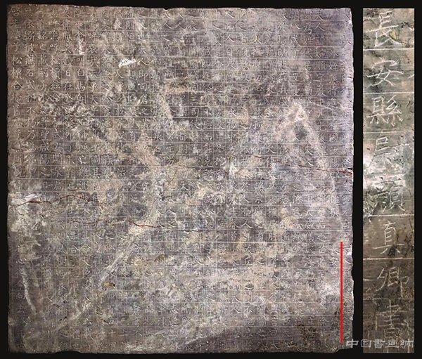 <b> 科学考古首次发现颜真卿书丹墓志</b>