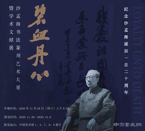 """<b>""""碧血丹心:纪念沙孟海诞辰120周年系列活动""""在京开幕</b>"""