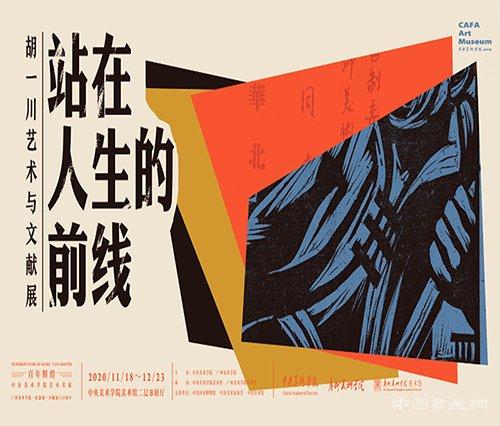 """<b>""""站在人生的前线:胡一川艺术与文献展""""在中央美术学院美术馆开幕</b>"""