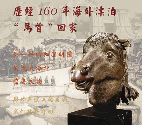 <b> 海外漂泊160年马首铜像回归圆明园于正觉寺展出</b>
