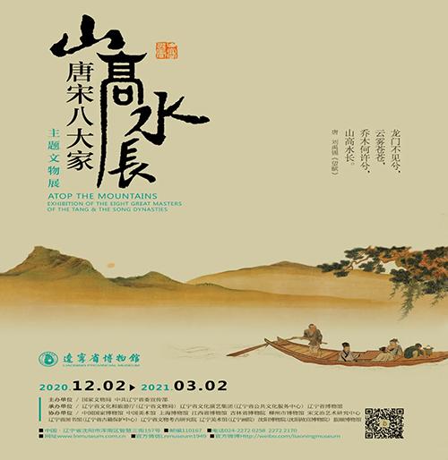 """<b>""""山高水长——唐宋八大家主题文物展""""在辽宁省博物馆开幕</b>"""