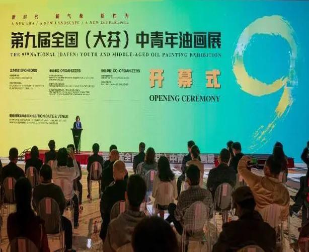 <b>第九届全国(大芬)中青年油画展在深圳开幕</b>