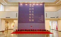 <b>黄河文化主题书法篆刻展览在中国国家画院美术馆开幕</b>