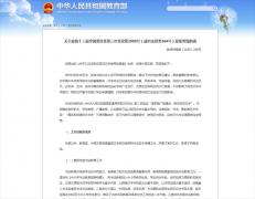 <b>教育部:规范汉字书写教育 不可随意造字使用丑书怪体</b>