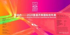 """<b>""""和动力——首届济南国际双年展""""开幕</b>"""